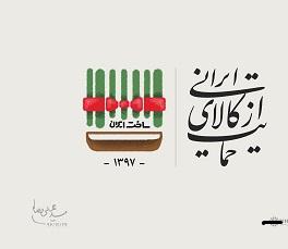 حمایت از مالای ایرانی
